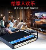 220V 家用便攜游戲dvd播放機藍光高清evd影碟機vcd光盤cd播放機器USB js4187『科炫3C』