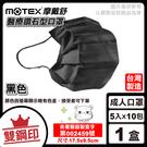 摩戴舒 MOTEX 雙鋼印 成人醫療鑽石型口罩 (黑色) 5入X10包/盒 (台灣製造 CNS14774) 專品藥局【2019653】