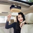 車載紙巾盒 創意抽車載車內車上天窗遮陽板掛式抽紙盒餐巾紙抽盒【限時八五鉅惠】