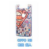 OPPO N3 N5206 手機殼 軟殼 保護套 超人