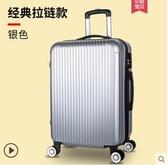 行李箱鋁框行李箱網紅女拉桿箱萬向輪20學生密碼箱18寸旅行箱韓版皮箱子 貝芙莉LX