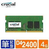 Micron Crucial NB-DDR4 2400/4G 筆記型記憶體【登入送50元商品卡▼再抽好禮】