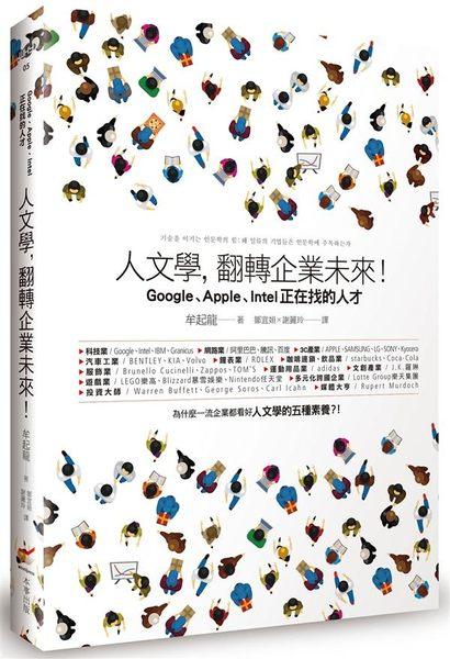 人文學,翻轉企業未來!: Google、Apple、Intel正在找的人才