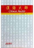 漢語大師1(日文版)繁體中文版(附CD)(七版)