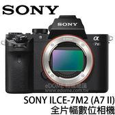 SONY a7 II BODY 單機身 (24期0利率 免運 台灣索尼公司貨) 全片幅E接環 ILCE-7M2 A7M2 A72 WIFI功能 微單眼