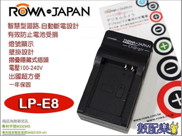 【數配樂】ROWA Canon LP-E8 LPE8 鋰電池 專用 充電器 保固一年 EOS 550D 600D 650D 700D