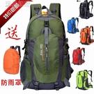 登山包戶外登山包男女徒步包旅游包防水輕便大容量包運動背包40升騎行包YJT 快速出貨