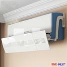 優一居 冷氣擋風板 空調擋風板 防直吹 防風罩 遮風板 出風口檔 通用空調擋板