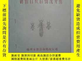 二手書博民逛書店罕見防治白蟻的概況介紹Y15756 福州市防治白螞蟻公司 福州市