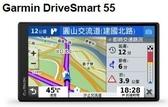 【愛車族】Garmin DriveSmart55 5.5吋車用衛星導航