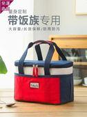 保溫袋飯盒袋子保溫大號鋁箔加厚手提便當包可愛大容量上班帶飯的手提袋