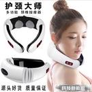 頸部按摩器 智慧頸椎按摩儀多功能電磁脈沖頸部按摩儀家用電子磁療肩頸按摩器 交換禮物
