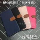 三星 Note5 SM-N9208 SM-N920《台灣製造 新北極星磁扣側掀翻蓋皮套》可立支架手機套書本套保護殼外殼