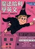 二手書博民逛書店 《魔法哈利學英文-英語遊樂場1 》 R2Y ISBN:9573014467│麥特MattM