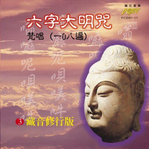 梵唱版 3 六字大明咒 (108遍) CD (音樂影片購)