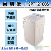 SPT 尚朋堂 不鏽鋼內槽高速脫水機 SPT-2100S