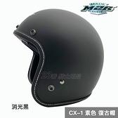 M2R CX-1 素色 消光黑 復古帽|23番 半罩 安全帽 3/4罩 內襯全可拆 加購鏡片