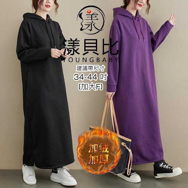 【YOUNGBABY中大碼】連帽垂繩加厚加絨保暖雙口袋長洋裝.共2色