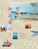 愛上海島旅行!:地球上最讓人無法遺忘的15座靛藍島嶼