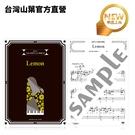 Yamaha 享受編曲樂趣!Lemon之鋼琴樂譜集(初級~進階) 日本進口 官方獨賣