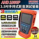 大毛生活館--【CHICHIAU】工程級3.5吋AHD 1080P/720P數位類比網路/影音訊號顯示器工程寶