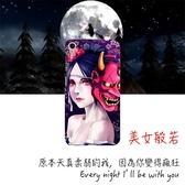 [ZB501KL 軟殼] 華碩 asus ZenFone live A007 手機殼 外殼 保護套 美女惡鬼般若