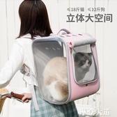 貓包外出便攜貓咪雙肩背包書包狗狗大號容量兩只貓貓箱太空艙QM『摩登大道』