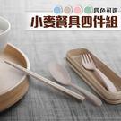 日式小麥餐具組 筷子+叉子+湯匙+收納盒 小麥桔桿餐具 北歐色系 環保可微波 4色可選