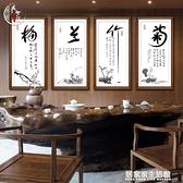 新中式梅蘭竹菊掛畫客廳沙發背景墻裝飾畫茶室辦公室字畫壁畫國畫 居家家生活館