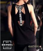 字母運動健身背心女無袖鏤空美背速干t恤透氣吸汗跑步罩衫上衣 「時尚彩虹屋」