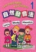 二手書博民逛書店《【LET^S STUDY PHONICS自然發音法01】》 R