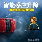 車位鎖 智慧遙控感應車位鎖停車位地鎖汽車升級加厚增高防撞免打孔YTL 免運