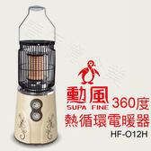 新貨到 勳風360度 熱循環 電暖器HF-O12H (1入+贈肚圍包巾2條)定時電暖爐 暖房機 過熱保護防傾倒