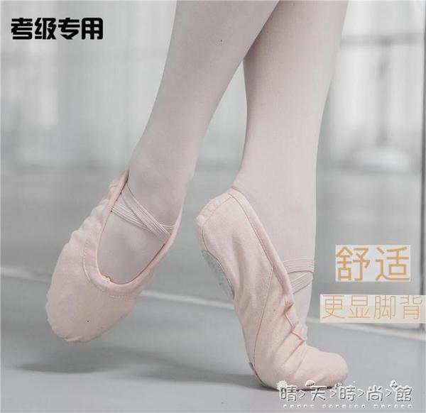 成人古典跳舞鞋帆布舞蹈鞋軟底練功鞋考級瑜伽粉色芭蕾舞鞋貓爪鞋晴天時尚
