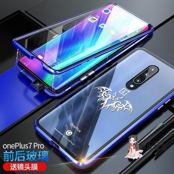 翻蓋手機殼 雙面玻璃一加7pro手機殼一加7T保護套男創意網紅1加七pro透明防摔 2色