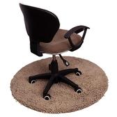 羽起 電腦椅地墊臥室家用電腦椅臥室墊子轉椅地墊圓形地墊可機洗