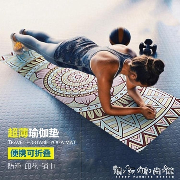 超薄瑜伽墊防滑初學者可折疊便攜式橡膠瑜珈墊印花瑜伽毯鋪巾  WD晴天時尚