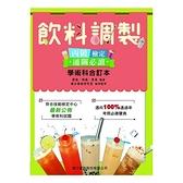 飲料調製丙級檢定通關必讀學術科合訂本(第四版)