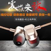 耳機入耳式P10榮耀8暢享7 6x 5c P9手機線控通用耳塞原裝 CY潮流站