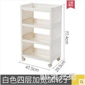 置物架層架宿舍收納架可移動廚房浴室收納儲物架子宜家夾縫架 Gg1688『MG大尺碼』