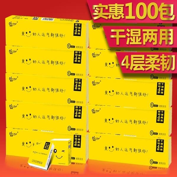 衛生紙巾小包手帕紙批發餐巾紙可濕水印花面巾紙便攜式100包