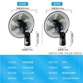 壁扇掛壁式電風扇家用台式搖頭扇餐廳工業遙控牆壁掛大風扇 【korea時尚記】 IGO