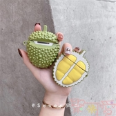 榴蓮airpods1/2保護套蘋果無線藍牙耳機軟硅膠防摔【聚可愛】