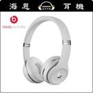 【海恩數位】美國 Beats Solo3 Wireless 緞銀色 藍芽頭戴式耳機
