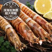 深海巨無霸超大明蝦(450g)( 4-5隻/包)(食肉鮮生)