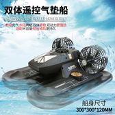 感恩聖誕 加大電動遙控氣墊船遙控船仿軍艦模型兒童玩具水陸兩棲高速快艇