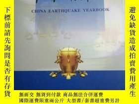 二手書博民逛書店罕見中國地震年鑑.2006(20號)Y191539 趙和平主編