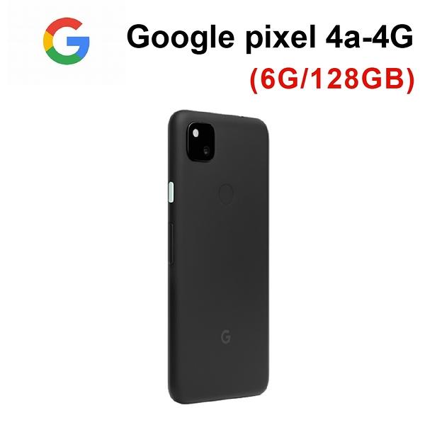 Google Pixel 4a 4G (6G/128G) 5.8吋 智慧型手機 [24期0利率]