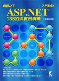 (二手書)網頁之王ASP.net入門設計138招與實例演練