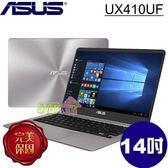 ASUS UX410UF-0043A8250U  ◤3/6期0利率◢14吋FHD輕能筆電 (i5-8250U/4G/256G SSD/MX 130 2G) 石英灰